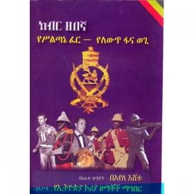 Kibir Zebegna (YeSilitane Fer-YeLewit Fana Wegi)