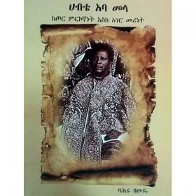 Habte Aba Mela (LeTor Mirkogninet Eske Ager Merinet)