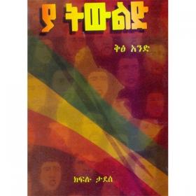 Ya Yiwilid (No.1)