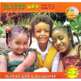 Plays of Ethiopian Children Volume 2