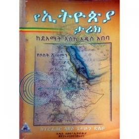 YeEthiopia Tarik (KeDe'amat Eske Addis Ababa)