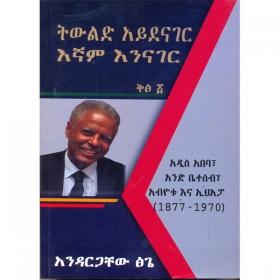 Tiwlid AyeDenager Egnam Eninager Volume I(Addis Ababa;Abiyotuna Ehapa (1877-1970)