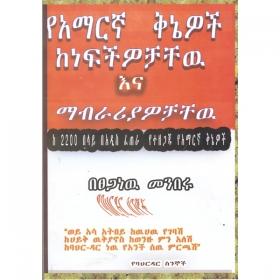 YeAmaregna Kinewoch Kenefichiwochachew Ena Mabrariyawochachew