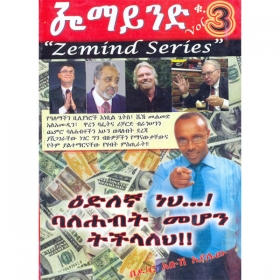 Zemind Series Vol.3