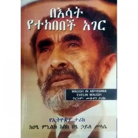 Be'Esat Yetekebebech Hager (YeEthiopia Tarik KeAtse Mnilik Eske Atse Haile Silase)