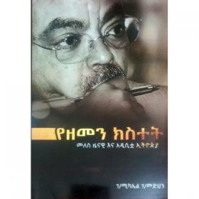Yezemen Kisitet (Meles Zenawina Adistua Ethiopia)