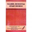 GALMEE JECHOOTAA AFAAN OROMOO
