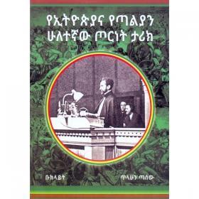 YeEthiopiyana YeTalian Huletegnaw Torinet
